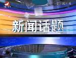 新闻话题 2016-08-06