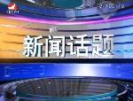 新闻话题 2016-08-13