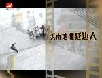 天南地北延边人2016-08-13