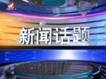 新闻话题 2016-08-20