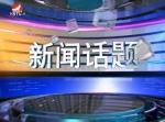 新闻话题 2016-09-10