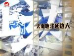 天南地北延边人2016-09-24