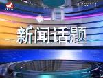 新闻话题 2016-09-24