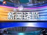 新闻话题 2016-10-01