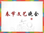 春節文藝晚會