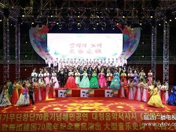 [图集] 延边歌舞团建团70周年纪念惠民演出