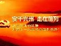 实干兴州  走在前列  以优异成绩迎接州第十一次党代会胜利召开!