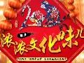 """2016年""""网络中国节""""系列网络文化活动"""