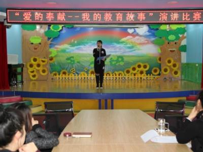 向阳幼儿园师德演讲传递正能量