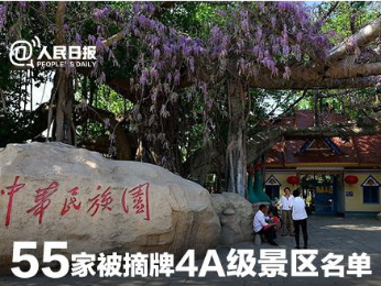 旅游局:107家A级景区被摘牌 包括55家4A级景区