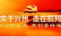 延边州第十一次党代会专题报道