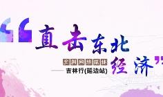 直击东北经济——吉林行(延边站)