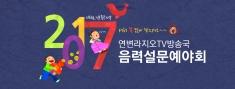 2017년 연변라지오TV방송국음력설문예야회