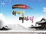 2017年春節文藝晚會第2部