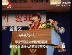 天南地北延边人 2017-01-28