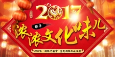 """2017年""""网络中国节""""系列网络文化活动"""