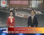 延边新闻 2017-02-08