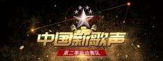 中国新歌声-第二季延边赛区