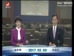 延边新闻 2017-02-03