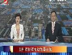 延边新闻 2017-02-07