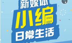 延边广电新媒体小编日常生活