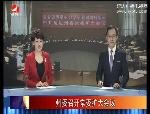 延边新闻 2017-03-20