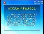 延边新闻 2017-03-13