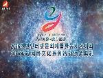 2016延边网络文化系列活动颁奖典礼