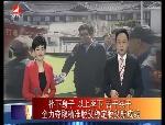 延边新闻 2017-04-11