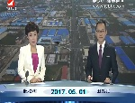 延边新闻 2017-05-01