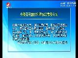 延边新闻 2017-05-22