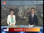 延边新闻 2017-05-04