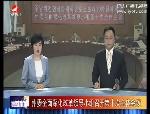延边新闻 2017-05-10