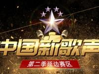【直播】2017中国新歌声延边赛区总决赛
