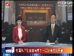 延边新闻 2017-05-26