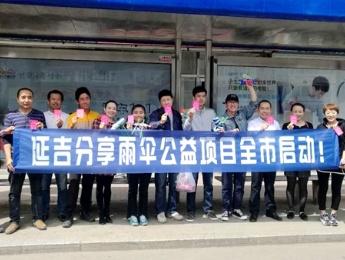"""""""分享雨伞""""公益项目正式启动  盼延吉市民积极参与"""