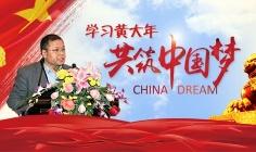 学习黄大年 共筑中国梦