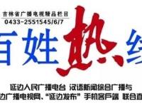 """【直播】""""百姓热线县市行""""——龙井软环境建设进企业宣传活动。"""
