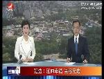 延边新闻 2017-05-17