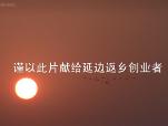 返乡创业电视专题片《雁归来》