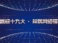 青春喜迎十九大•共筑网络强国梦