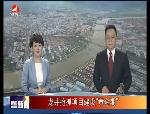 延边新闻- 2017-06-06