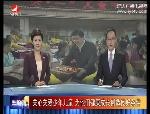 延边新闻 2017-06-01