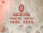 延边州朝鲜族非物质文化遗产主题晚会 第一部