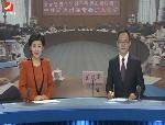 延边新闻 2017-06-12