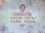延边州朝鲜族非物质文化遗产主题晚会 第二部