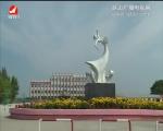 生活广角 2017-07-24