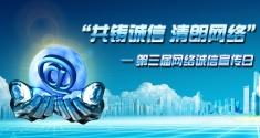 共铸诚信 清朗网络  — 第三届网络诚信宣传日