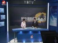 延边新闻 2017-08-16