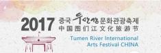 【VR全景】2017中国·图们江文化旅游节全景展示